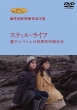 ジブリ学術ライブラリーSPECIAL 池澤夏樹映像作品全集 TBS編 【スティル・ライフ】DVD
