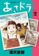 あさドラ! 2 ビッグコミックススペシャル