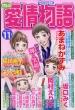 15の愛情物語 2019年 11月号