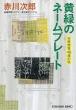 黄緑のネームプレート 杉原爽香46歳の秋 光文社文庫