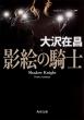 影絵の騎士 角川文庫