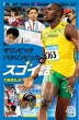 オリンピック パラリンピックのスゴイ話 ポプラポケット文庫