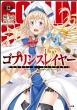ゴブリンスレイヤー 12 ドラマCD&メタルフィギュア限定特装版 GA文庫