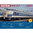 2020年 ワイド判カレンダー 国鉄電車ガイドブック 形式図付き
