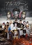 Musical[the Heroic Legend Of Arslan]