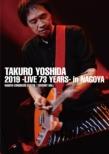 吉田拓郎コンサート2019 -Live 73 years-/ Special EP Disc「てぃ〜たいむ」