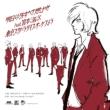 明日以外すべて燃やせ Feat.宮本浩次 / Are You Ready To Ska?