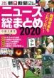 「今解き教室」シリーズ別冊 ニュース総まとめ2020