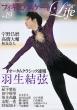 フィギュアスケートLIFE Vol.19 扶桑社ムック