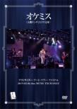 アウトサイダー・アート・ツアー・ファイナル 2019.02.06 duo MUSIC EXCHANGE