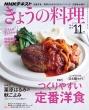 NHK きょうの料理 2019年 11月号