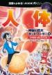 漫画でよめる!NHKスペシャル 人体-神秘の巨大ネットワーク-4 生命誕生と長生きのひみつ!