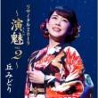 丘みどり リサイタル2019 〜演魅 vol.2〜