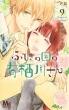 ふしぎの国の有栖川さん 9 マーガレットコミックス