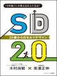 SD20 20歳からのセルフ・デザイン 10年後メシが食える大人になる!
