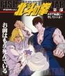 北斗の拳一挙見Blu-ray第1部『ユリア永遠に・・そしてシンよ!』