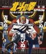 北斗の拳一挙見Blu-ray第3部乱世覇道編『南斗乱るる時北斗現れり!!』