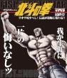 北斗の拳一挙見Blu-ray第4部最終章『ラオウ死すべし!伝説が恐怖に変わる!!』