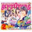 BEYOOOOOND1St 【初回生産限定盤B】(2CD)