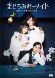まどろみバーメイド DVD-BOX