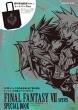 FINAL FANTASY VII シリーズ スペシャルブック トートバッグ付き