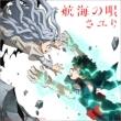 航海の唄 【期間生産限定盤】(+DVD)