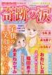 15の愛情物語特別編集 奇跡の涙 明日への約束編 15の愛情物語 2019年 11月号増刊