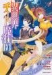 異世界チート魔術師 7角川コミックス・エース
