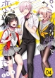 パシリな僕と恋する番長さん 4角川コミックス・エース