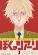 ぼくのツアーリ 1角川コミックス・エース