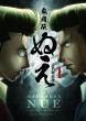 麻闘伝 ぬえ 1 近代麻雀コミックス