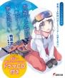 青春ブタ野郎シリーズ 第10弾(仮)ドラマCD付特装版 電撃文庫(+CD)