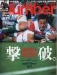 Sports Graphic Number (スポーツ・グラフィック ナンバー)2019年 10月 17日号
