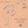 プラテーロとわたし 大萩康司、波多野睦美(2CD)
