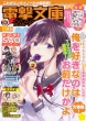 電撃文庫MAGAZINE 2019年11月号