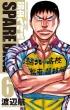 弱虫ペダル SPARE BIKE 6 少年チャンピオン・コミックス