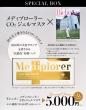 Richesse No.29x「メディプローラー」 CO2ジェルマスク 特別セット