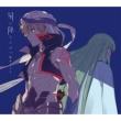 星が降るユメ 【期間生産限定盤】(+DVD)