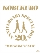 "20TH ANNIVERSARY SPECIAL BOX ""MIYAZAKI"" & ""ATB""【完全生産限定盤】(3Blu-ray)"