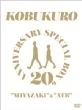 "20TH ANNIVERSARY SPECIAL BOX ""MIYAZAKI"" & ""ATB""【完全生産限定盤】(5DVD)"