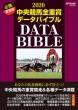 2020 中央競馬全重賞データバイブル メディアックスMOOK