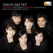シューマン:ピアノ五重奏曲、ブラームス:ピアノ四重奏曲第1番 東京六人組(ピアノ&木管五重奏)