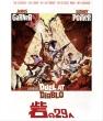 砦の29人【Blu-ray】