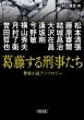 葛藤する刑事たち 傑作警察小説アンソロジー 朝日文庫