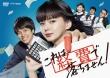 Kore Ha Keihi De Ochimasen! Dvd-Box