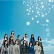 初恋至上主義 【通常盤 Type-A】(+DVD)