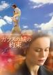 ガラスの城の約束【DVD】