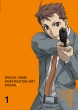 警視庁 特務部 特殊凶悪犯対策室 第七課 -トクナナ-第1巻