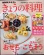 NHK きょうの料理 2019年 12月号