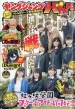 ヤングジャンプバトル 2019年 11月号 週刊ヤングジャンプ 2019年 11月 15日号増刊